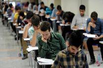 شرط برگزاری امتحانات پایان ترم دانشجویان به صورت حضوری