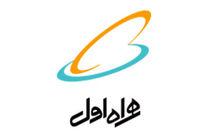 اعلام آمادگی ٢٢ شرکت دانش بنیان برای مشارکت در پروژه های تحقیق و توسعه حوزه افتا همراه اول
