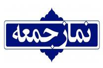 نماز جمعه ۸ فروردین ۹۹ در مراکز استان ها اقامه نخواهد شد