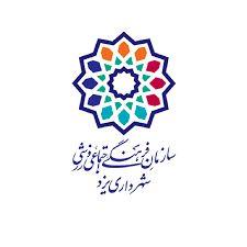 برگزاری یاد بود شهید حاج حسن دانش در سازمان فرهنگی اجتماعی شهرداری یزد