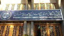 اولین باشگاه تجار جوان در اتاق بازرگانی اصفهان برگزار شد