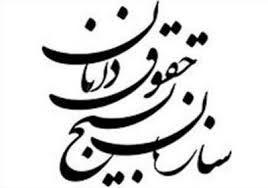 بیانیه سازمان بسیج حقوق دانان درباره هفته قوه قضائیه