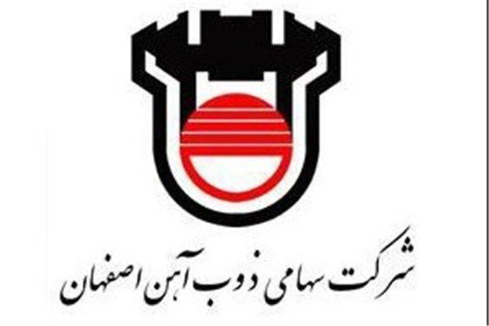 سرپرست حوزه معاونت بازرگانی شرکت ذوب آهن اصفهان منصوب شد