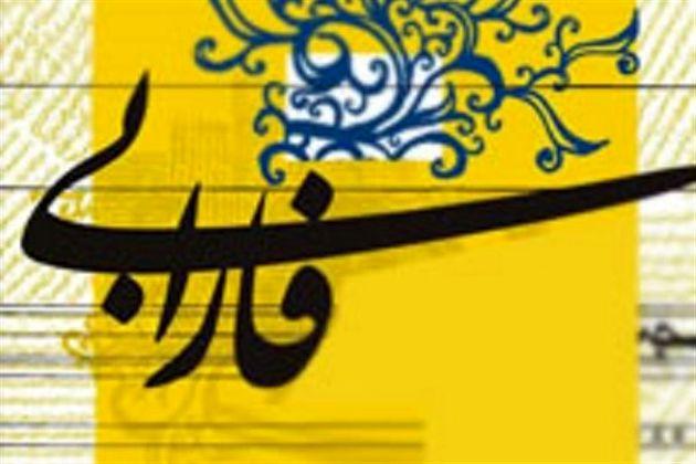 ۶ مرداد آخرین مهلت ارسال آثار به جشنواره بینالمللی فارابی است