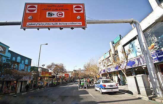 وضعیت طرح ترافیک تهران در روزهای پایانی سال اعلام شد
