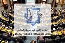 مشهد میزبان مدیران اتحادیه رادیو و تلویزیونهای اسلامی