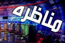 مصوبه پخش غیرزنده مناظرات انتخاباتی از رسانه ملی مورد تجدیدنظر قرار میگیرد