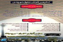 سخنرانی ریاست محترم جمهور در مراسم افتتاحیه کنگره بین المللی حقوق شهروندی ایران