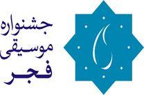 برنامه روز هشتم جشنواره موسیقی فجر اعلام شد