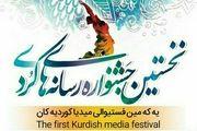 آثار فارسی جشنواره رسانه های کردی داوری می شود