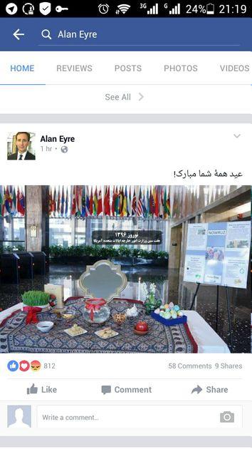 برپایی سفره هفت سین در وزارت خارجه آمریکا