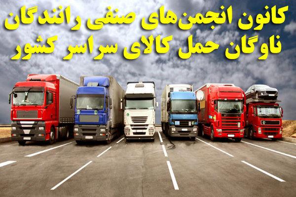 اعتصاب رانندگان در 1 مرداد
