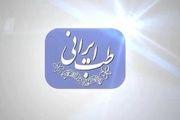 ثبت ۲۵ تیر در تقویم ملی به نام طب ایرانی