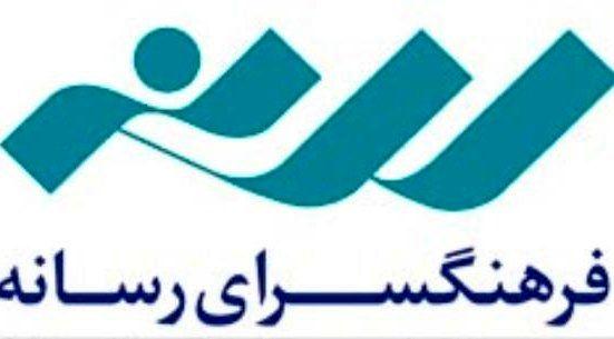 آغازثبت نام  دوره های آموزشی فرهنگسرای تخصصی رسانه  اصفهان