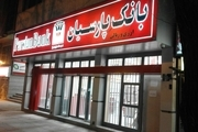 تقدیر از مشتری وفادار و برنده جایزه طرح کیان بانک پارسیان در شعبه زابل