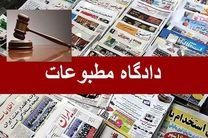 روزنامه های اعتماد و ایران مجرم شناخته شدند