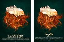 فیلم کوتاه ماندنی با موضع زنان آماده نمایش شد