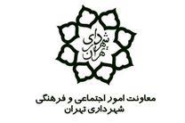 شادستان98؛ تابستانی شاد با لوگوی شبکه ای مستهجن