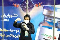 آغاز تزریق واکسن ایرانی کوو برکت در مشهد