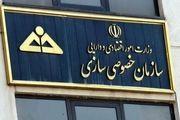 رییس جدید سازمان خصوصی سازی کشور منصوب شد