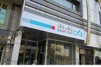 توسعه بانکداری الکترونیک الزام روز سیستم بانکی است