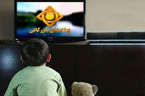 برنامه درسی شبکه آموزش دوشنبه ۲۹ اردیبهشت ۹۹ اعلام شد