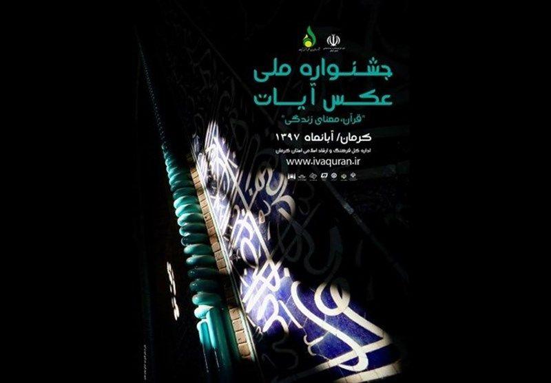 ارسال 2300 اثر به جشنواره ملی عکس آیات/ 4 آبان آثار داوری می شود