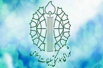 پیکر شهدای حادثه تروریستی تهران جمعه تشییع می شود