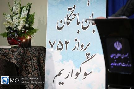 نشست+خبری+سخنگوی+وزارت+امورخارجه+-+۳۰+دی+۱۳۹۸