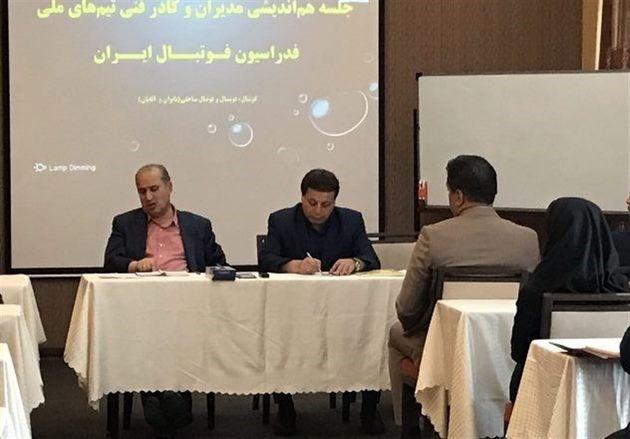 جلسه تاج و ساکت با مربیان تیمهای ملی و تشریح برنامهها
