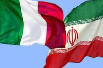 ایتالیا تلاش خود را برای اجرای کامل برجام به کار خواهد گرفت