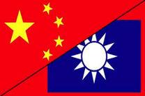 چین روابط دیپلماتیک با تایوان را به حالت تعلیق درآورد