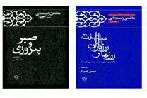 رونمایی از دو کتاب آیتالله هاشمی با حضور سیدحسن خمینی