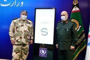 سند استاندارد پدافند غیرعامل دفاعی در وزارت دفاع رونمایی شد