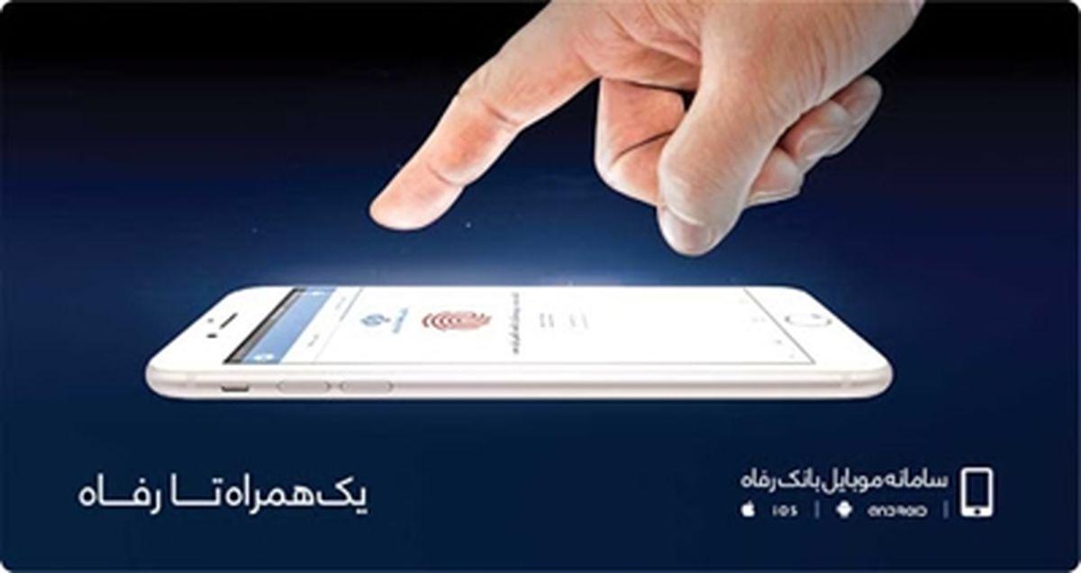 خدمات سامانه موبایل بانک رفاه کارگران به روز رسانی شد