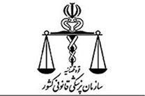 اطلاعیه پزشکی قانونی برای شناسایی شهدای مجلس و حرم امام(ره)