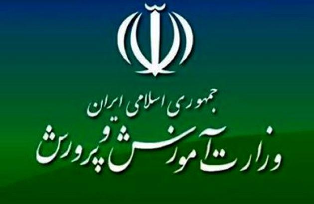 تغییر نام وزارت آموزش و پرورش با استناد بر سند تحول بنیادین