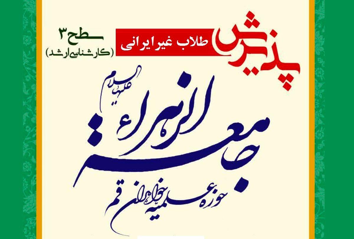 آغاز ثبت نام طلاب غیرایرانی در مقطع سطح سه جامعه الزهرا(س)