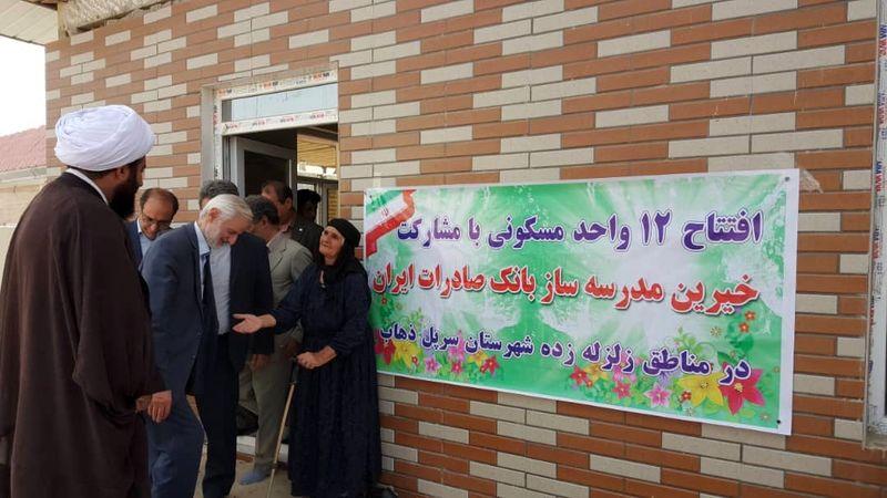 کمک خیرین بانک صادرات ایران به منطقه زلزله زده سرپل ذهاب