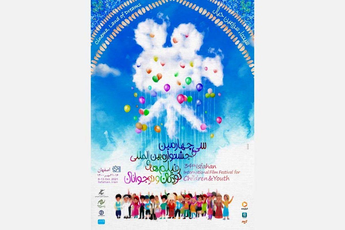 فیلم های راه یافته به بخش مسابقه فیلمهای بلند ایرانی جشنواره۳۴ فیلم کودک و نوجوان