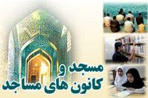 عمده کار کانونهای مساجد در ایام تابستان است
