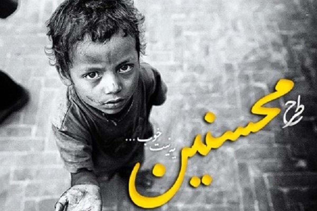 تشریح حمایتهای صورت گرفته از فرزندان یتیم و محسنین