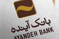 امکان احراز هویت الکترونیکی سجام در سامانه «کیلید» بانک آینده