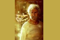 فیلم سینمایی خروج به شبکه نمایش خانگی آمد