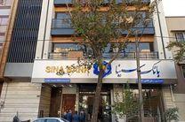 سرمایه بانک سینا؛ اعتماد و رضایت مشتریان است