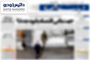 ادامه تبلیغات داتیس خودرو علی رغم ممنوعیت تبلیغات توسط دادستان تهران