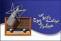 قسمت ۷۰ رادیو اینترنتی خبرگزاری موج از آزادی زندانی غیر عمد توسط خیرین تا عقب نشینی وزیر فرهنگ و ارشاد اسلامی
