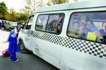 ثبت نام رانندگان متقاضی سرویس مدرسه از شنبه آغاز می شود