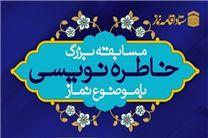 مسابقه بزرگ خاطره نویسی با موضوع نماز برگزار میشود