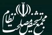 برگزاری جلسه مجمع تشخیص مصلحت نظام با حضور اعضا